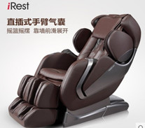 iRest/艾力斯特A385公务舱按摩椅